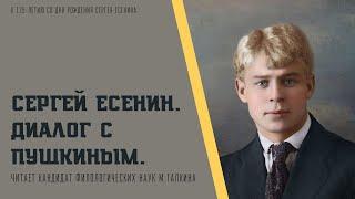 Сергей Есенин. Диалог с Пушкиным