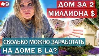 ЛОС-АНДЖЕЛЕС / Обзор дома за 2000 000/ Автопутешествие/ Влог