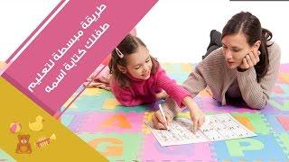 لعبة بسيطة لتعليم طفلك كيفية كتابة اسمه | Teaching Children to Write Their Name