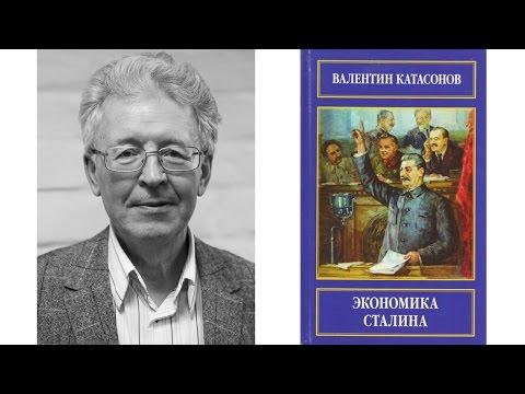 Валентин Катасонов - Экономика Сталина Часть 1