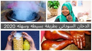 الدخان السوداني بطريقة بسيطه وسهله |  تجهيزات العروس السودانية 2020