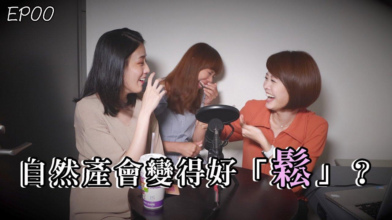【JU是愛聊】地方媽媽沒有極限!生完小孩鬆到有回音?想生第二胎居然是為了「漲奶」-EP00