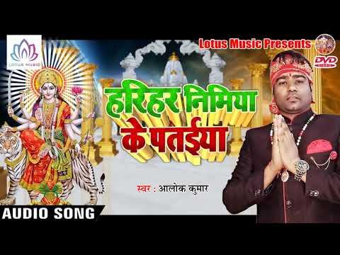 #Alok_Kumar का सुपर हिट देवी गीत || Hariyar Nimiya Ke Pataiya || Bhojpuri Devi Geet 2018