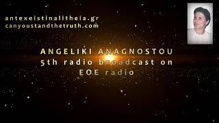 Το σύμπαν 'Μαύρη τρύπα' και πως θα δραπετεύσουμε. Η Αγγελική Αναγνώστου στον EoellasRadio 5η εκπομπή