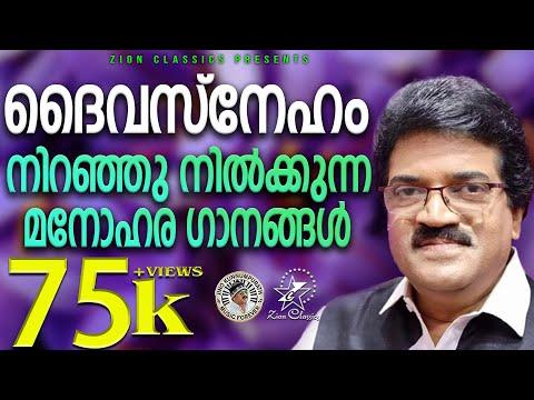 Super Hit  Malayalam  Christian Devotional Songs Non Stop | M.G.Sreekumar