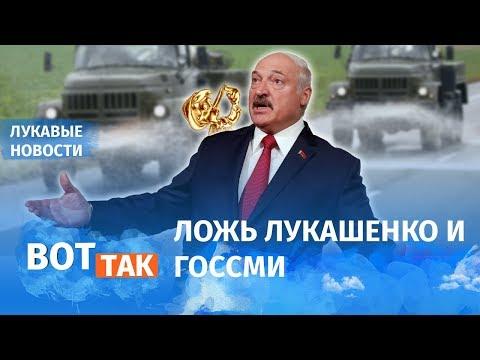 Как в Беларуси скрывают коронавирус / Лукавые новости