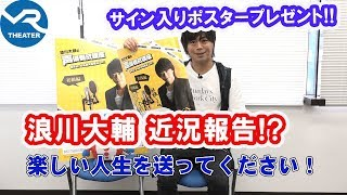 浪川大輔サイン入りポスタープレゼントキャンペーン☆ 【応募要項】 ①VR ...