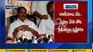 Ramachandrapuram MLA Thota Trimurthulu Reacts on Party Change