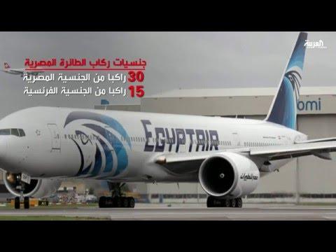 جنسيات ركاب الطايره المصرية المختفية