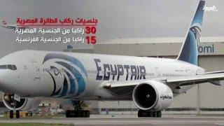 ما هي جنسيات ركاب الطائرة المصرية المنكوبة؟