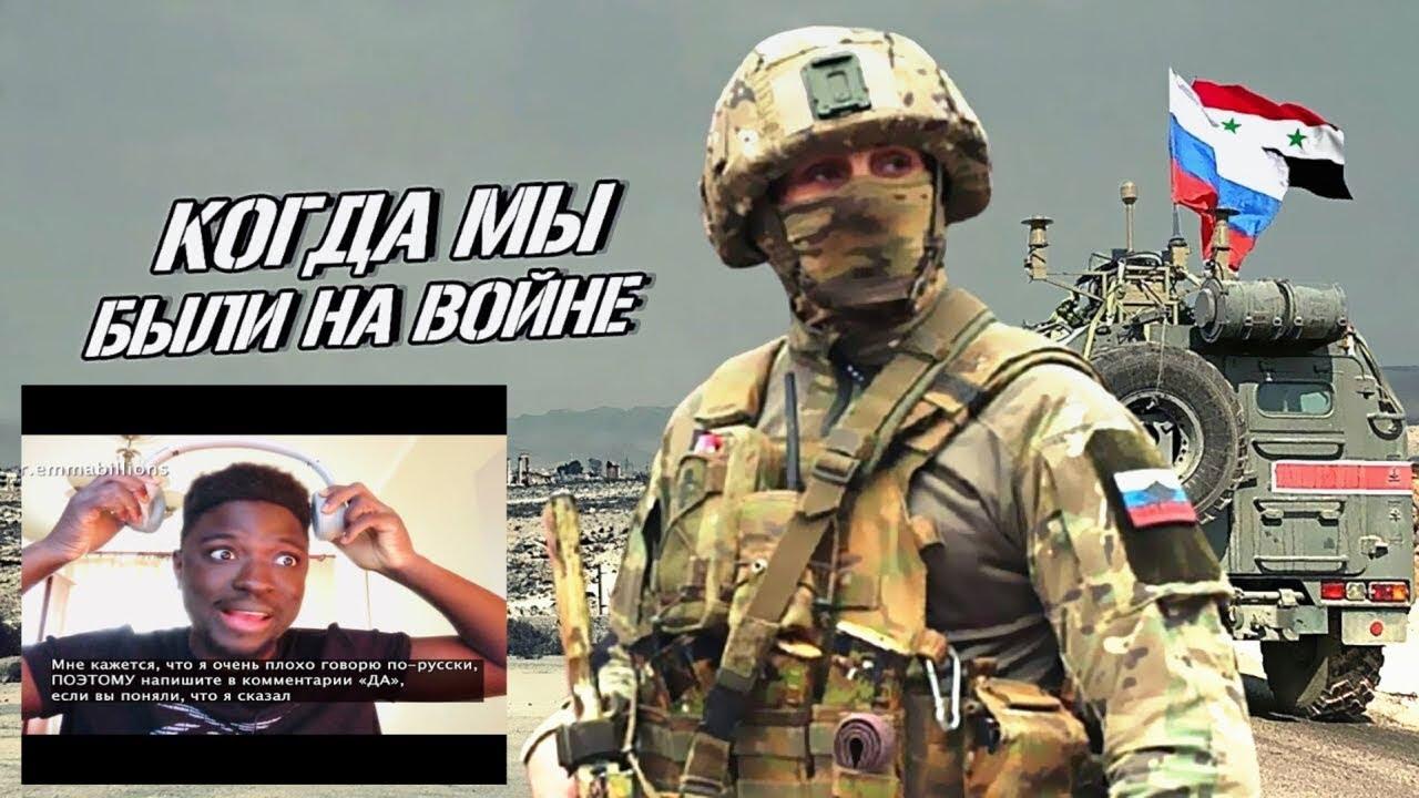Российские военные в Сирии - когда мы были в состоянии войны (РЕАКЦИЯ)
