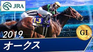 2019年5月19日 東京11レース.