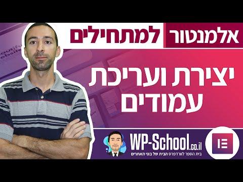 יצירה ועריכת עמודים בוורדפרס באמצעות אלמנטור (Elementor)
