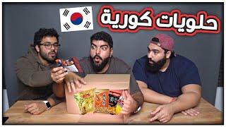 صندوق الحلويات الكورية العشوائي !! مع أمير وعبدالرحمن | Korean Candy Box