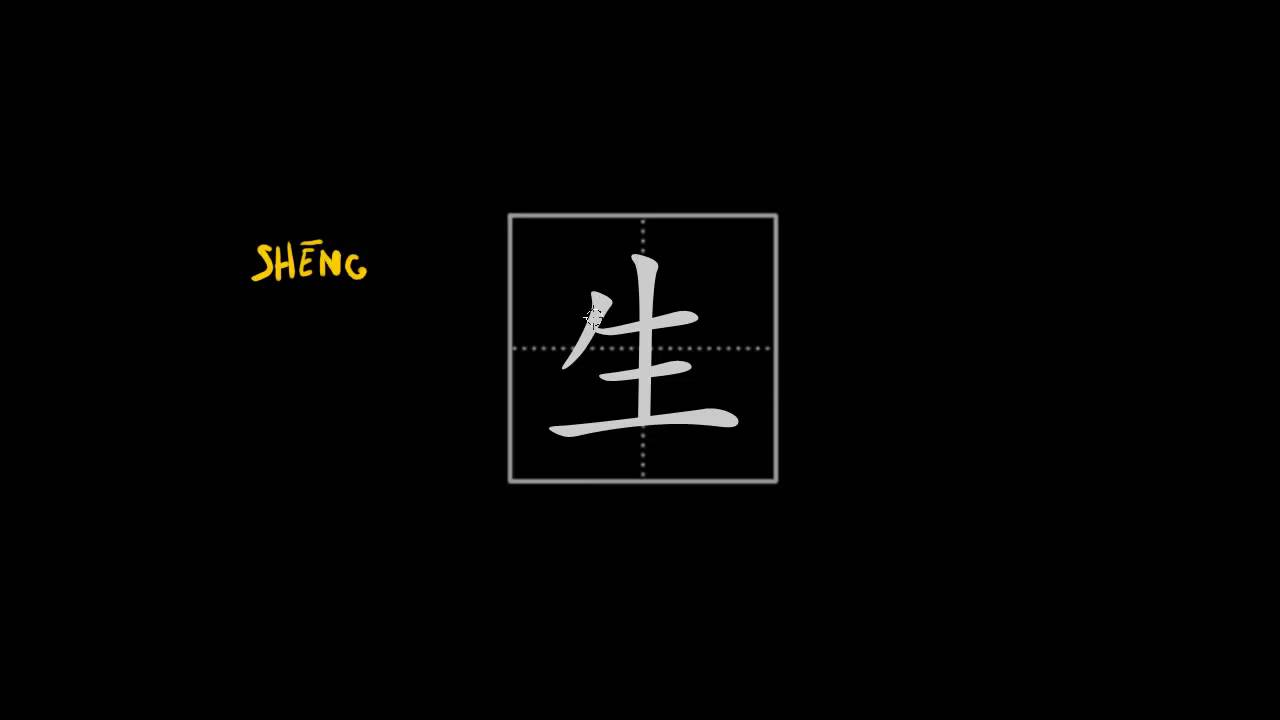 How To Write Chinese Characters To Give Birth Life
