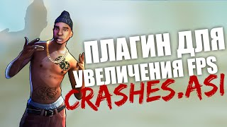 CRASHES.ASI - ПІДВИЩУЄМО FPS / НАСТРОЙКА GTA SA | PLUGIN FOR GTA SAN ANDREAS