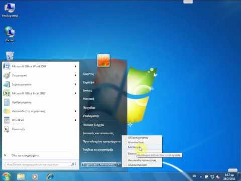 Windows 7 - Εκκίνηση υπολογιστή και διαχείριση χρηστών