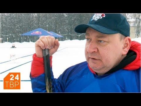 Ледовый комплекс в Хотькове вызван необходимостью   Комментарии   ТВР24   Сергиево-Посадский район