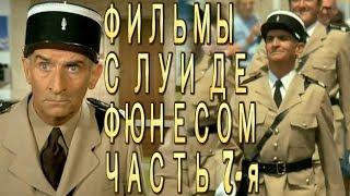 Фильмы с Луи де Фюнесом на советском экране (часть 7-я)