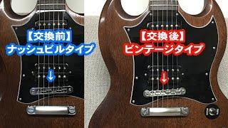 ギブソン SGのブリッジ交換しました! Gibson 2016T Faded worn brown ギブソン 検索動画 28