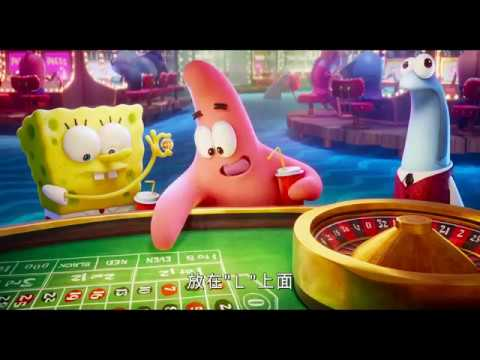 海綿寶寶:急急腳走佬 (The SpongeBob Movie: Sponge on the Run)電影預告