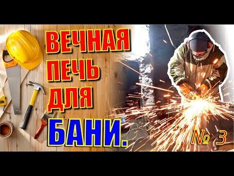 Изготовление печи для бани из металла своими руками