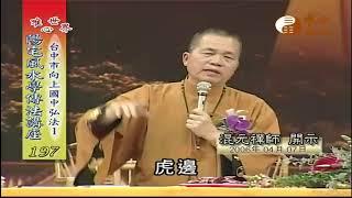 台中市向上國中弘法(一)【陽宅風水學傳法講座197】  WXTV唯心電視台