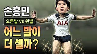 손흥민과 프리미어리그 양발 골잡이 비교해보니...