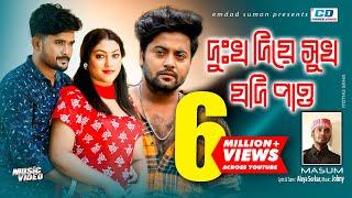 Dukkho Diye Sukh Jodi Pao Masum Mp3 Song Download