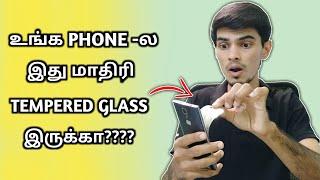 Phone -ல இந்த Tempered Glass ஒட்டாதீங்க   Truth about Tempered Glass