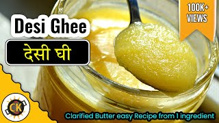 Baixar Desi Ghee | Clarified Butter easy Recipe from 1 ingredient by Chawlas-Kitchen.com Episode #260