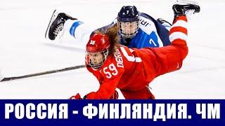Чемпионат мира по хоккею 2021 Женщины Россия Финляндия