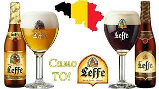 LEFFE BLOND и LEFFE BROWN обзор пива