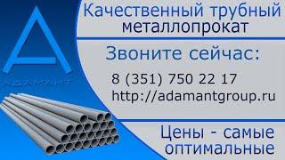 Купить трубы для водопровода! Металлические трубы.(Купить трубы для водопровода! Металлические трубы. Узнать подробности Вы можете по тел: 8 (351) 750 22 17 http://adamantgrou..., 2015-01-25T13:08:16.000Z)