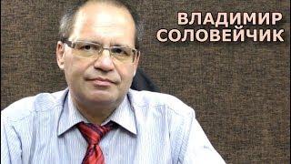 Прямой эфир с Владимиром Соловейчиком. Ответы на вопросы (26.09.2018)