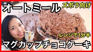 オートミールマグカップチョコケーキ|Misatoさんのレシピ書き起こし