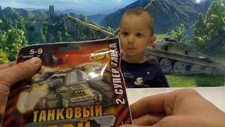 Відкриваємо іграшки Танковий бій Дитячий набір Конструктор від ТЕХНОЛОГ Відео для Дітей