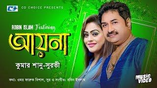 Ayna | Kumar Shanu | Survi | Robin Islam | Music Video | Bangla New Song 2018