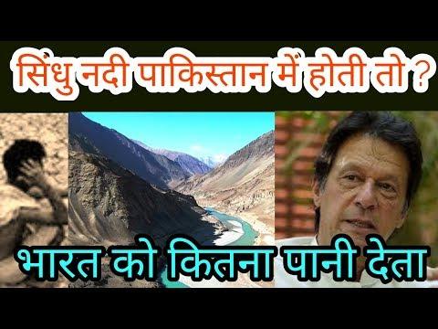 सिंधु नदी पाक में होती तो- तब क्या होता । pak media on india latest