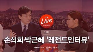 [소셜라이브 하이라이트] 손석희X박근혜 '레전드인터뷰'