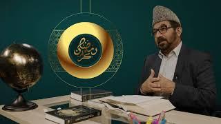 Dars du Ramadan n°12 L'importance du Jihad-é-Akbar (lutte contre sois-même)