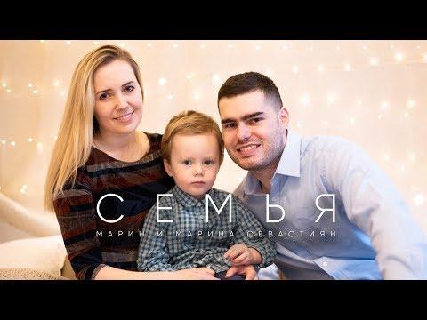 Марин и Марина Севастиян - Семья | Христиансие песни (Official Video)