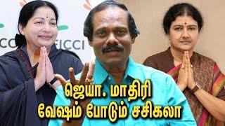 ஜெயா. மாதிரி வேஷம் போடும் சசிகலா : Dindigul Leoni Interview on Sasikala Natarajan and Stalin