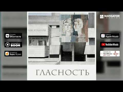 Гласность - Дом