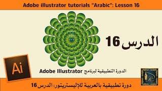 Adobe illustrator الدرس 16 للدورة التطبيقية لبرنامج