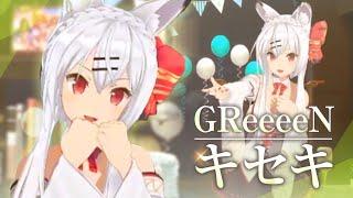 【歌ってみた】キセキ/GReeeeN【バーチャルアイドル】『ROOKIES』主題歌