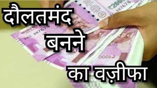Ameer hone ka wazifa | Dolat | Paisa | Rizk | Ramzan |Alvida | Sehri | Roza | Wazifa for money | Hif