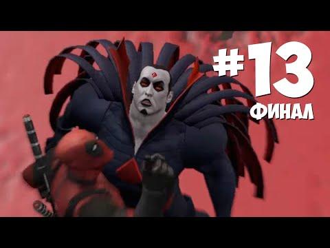 Прохождение игры Deadpool #13 ФИНАЛ