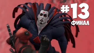 ����������� ���� Deadpool #13 �����