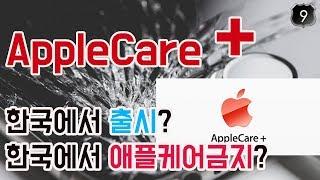 애플케어플러스 한국 정식 출시, 이루어 질까? 애플서비스의 숨겨진 다른 이야기